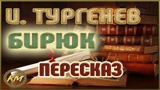 БИРЮК. Иван Тургенев