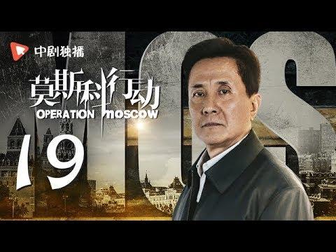 莫斯科行动 19 | Operation Moscow 19(夏雨、吴优、姚芊羽 领衔主演)