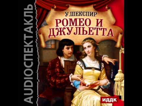"2000801 01 Аудиокнига. Шекспир Уильям ""Ромео и Джульетта"""