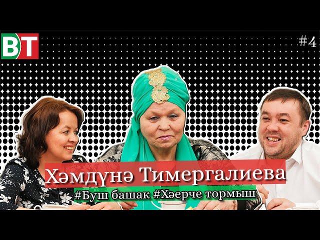 ВәТ өчпочмак#4. Кунакта - Хәмдүнә Тимергалиева