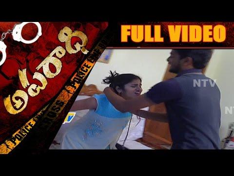 ప్రేమ పేరుతో అమ్మాయిని మోసం చేసి కిరాతకంగా చంపిన ప్రియుడు | Aparaadi Full Episode | NTV