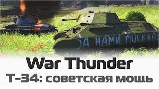 Т-34 Советская мощь War Thunder