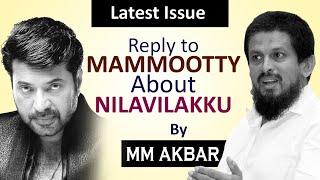 Reply to Mammootty About Nilavilakku by MM Akbar | Malayalam Islamic Speach