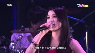 Download [LIVE] アニうた KITAKYUSHU 2011 [ELISA] MP3 song and Music Video