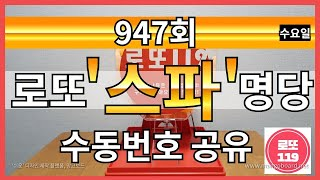 947회 로또 명당 스파 '수동'번호 공…