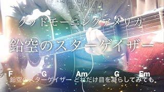 【フル歌詞】鉛空のスターゲイザー / グッドモーニングアメリカ【弾き語りコード】