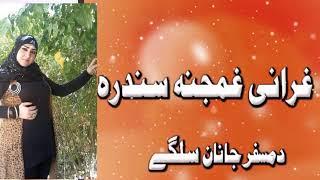 Video pashto sad gharani songs bahram jan ghamjana gharani sandara بہرام جان غرانی سندرہ پختو غرانی hd download MP3, 3GP, MP4, WEBM, AVI, FLV November 2018