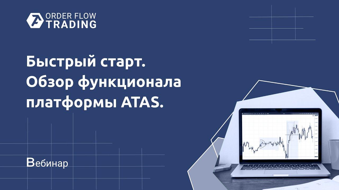Download Обзор возможностей и функционала платформы ATAS.