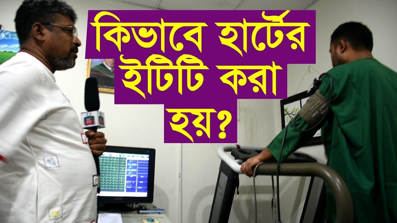 Download কিভাবে হার্টের ইটিটি করা হয়, পুরো ভিডিও দেখুন ETT Test In Bangla