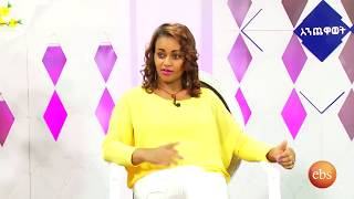 Interview with Aziza Ahmed - Enchewawot Season 6 Episode 4 | Talk Show