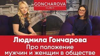Людмила Гончарова про Положение Мужчин и Женщин в Обществе Саморазвитие и Взаимоотношения