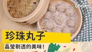 珍珠丸子 食譜| 經典港點好簡單【COOKY中式料理】Sticky Rice Meat Ball