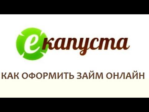 Оформить займ в екапуста онлайн