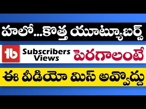 Tubebuddy SEO Tool For YouTube In Telugu 2019   Views   Subscribers   Siva Botcha  