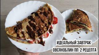 ОВСЯНОБЛИН РЕЦЕПТ / ПП ЗАВТРАК просто и вкусно
