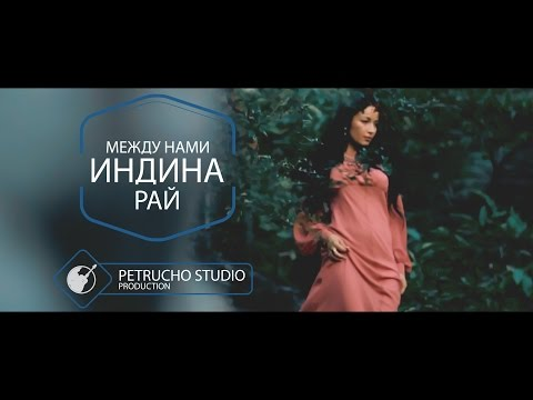 Индина - Между Нами Рай (petrucho film pro)