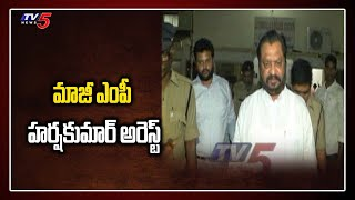 Ex MP Harsha Kumar Arrested For Abuse Comments on Judicial Officers | TV5