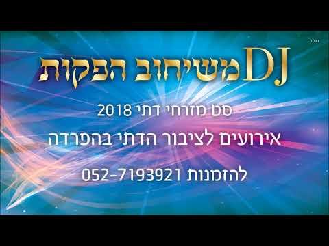 סט מזרחי דתי 2018 DJ משיחוב הפקות 052-7193921