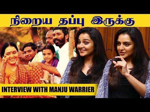 யாருமே Perfect கிடையாது - Exclusive Interview with Manju Warrier | Dhanush | Vetri Maaran | Dhanu