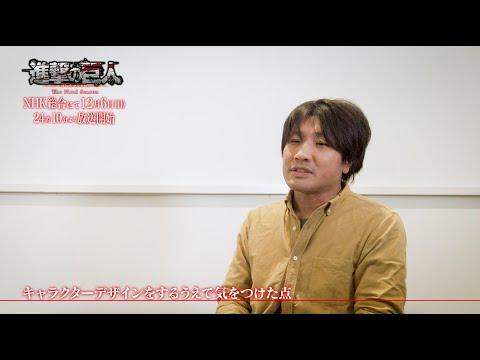 TVアニメ「進撃の巨人」The Final Season 放送記念インタビュー キャラクターデザイン 岸友洋