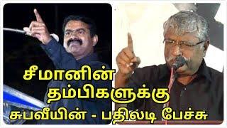 ON Exclusive   தம்பி சீமானுக்கும், சீமானின் தம்பிகளுக்கும் ........ சுபவீ firey speech about seeman