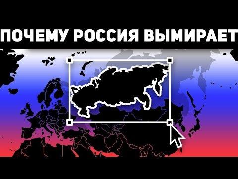 Почему население России быстро сокращается?