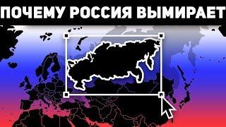 Почему население России быстро сокращается