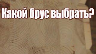 Клееный брус vs профилированный - Live(, 2016-07-18T11:51:40.000Z)