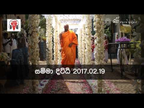 Samma Ditthi 2017 2 19 ( සම්මා දිට්ඨි)