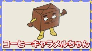 【コーヒーキャラメルちゃん】 キャラメルママの箱の中にいる4人の子供...