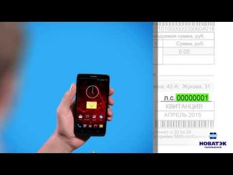 """Инструкция """"НОВАТЭК-Челябинск"""": передача показаний счётчика по SMS"""