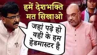 भरे सदन में संजय राउत ने शाह को क्या बोला ...खुद ही देखलो  Sanjay Rautand39s On Amit Shah