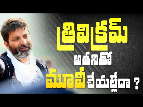 Trivikram Srinivas movie with him shelved ?