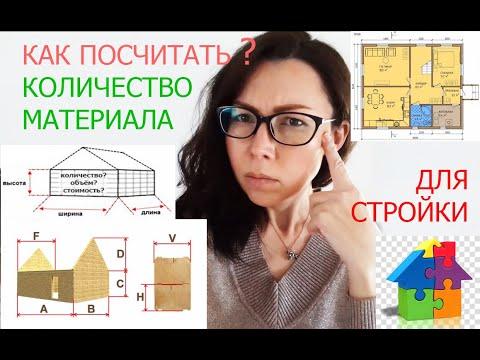 как посчитать количество материала на дом