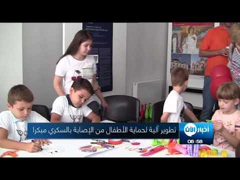 تطوير آلية لحماية الأطفال من الإصابة بالسكري مبكرا  - 09:22-2018 / 7 / 12