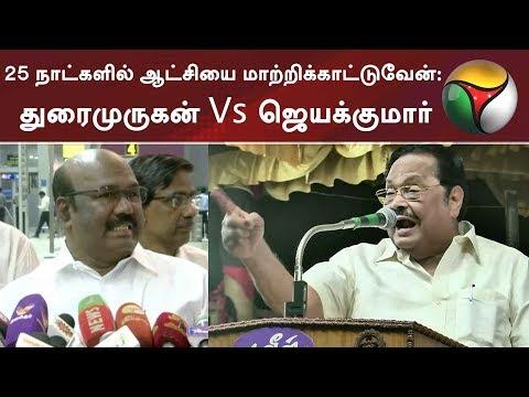 25 நாட்களில் தமிழகத்தில் ஆட்சியை மாற்றிக்காட்டுவேன்: துரைமுருகன் Vs ஜெயக்குமார் | #ADMK #DMK