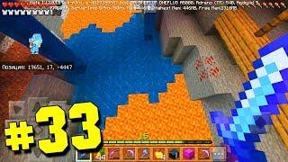 МАЙНКРАФТ ВЫЖИВАНИЕ НА ТЕЛЕФОНЕ НА ОСТРОВЕ ПОСЛЕДНЯЯ 33 СЕРИЯ - ПЕ Minecraft Pocket Edition ( PE )