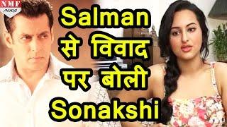 vuclip Dabangg 3 से निकाले जाने और Salman Khan से विवाद पर खुल कर बोली Sonakshi Sinha