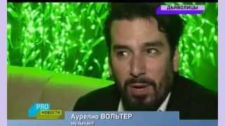 Аурелио Вальтер в Москве (PROновости от 18 июня 2014)