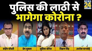 सबसे बड़ा सवाल: पुलिस की लाठी से भागेगा कोरोना ? देखिये 'सबसे बड़ा सवाल' Sandeep Chaudhary के साथ