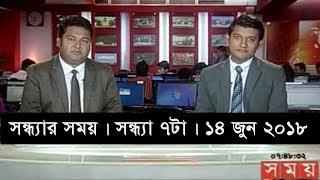 সন্ধ্যার সময়   সন্ধ্যা ৭টা    ১৪ জুন ২০১৮   Somoy tv News Today   Latest Bangladesh News