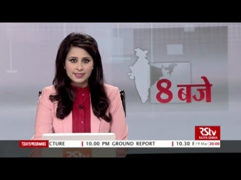 Hindi News Bulletin | हिंदी समाचार बुलेटिन – Mar 19, 2019 (8 pm) thumbnail
