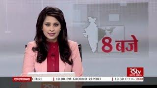 Hindi News Bulletin | हिंदी समाचार बुलेटिन – Mar 19, 2019 (8 pm)