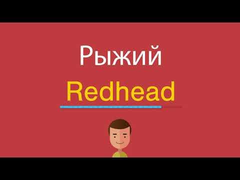 Как по английски будет рыжий