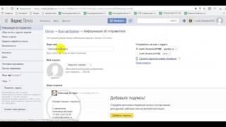 Как создать электронную почту на яндексе