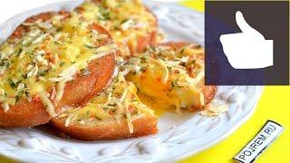 ✔ Особенный рецепт гренок с яйцом - отличный завтрак за 10 минут!