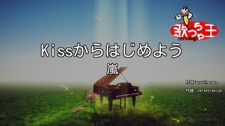 【カラオケ】Kissからはじめよう/嵐
