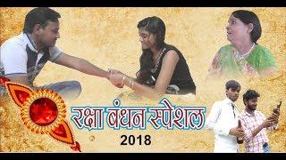 Raksha bandhan video || bhai bahen ka pyaar video || Raksha bandhan 2018