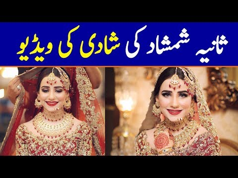 Saniya Shamshad Wedding Complete Video
