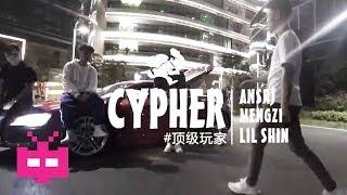 Download 🍳 顶级玩家 CYPHER : 李尔新 , AnsrJ & 孟子wa 🍳 Chengdu Rap Chinese Hip Hop MP3 song and Music Video